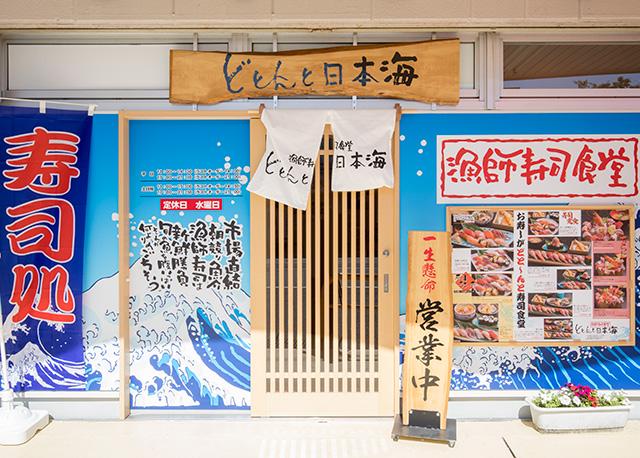 中央市場旨メシ横丁漁師寿司食堂 どとーんと日本海