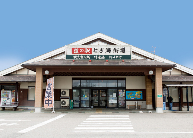 道の駅とぎ海街道