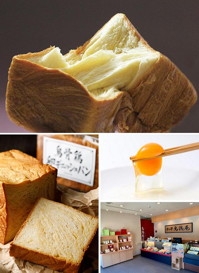 『烏鶏庵』の「烏骨鶏卵デニッシュパン」復刻販売
