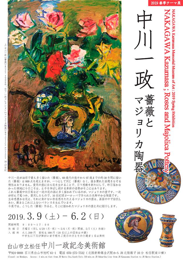 中川一政 薔薇とマジョリカ陶器
