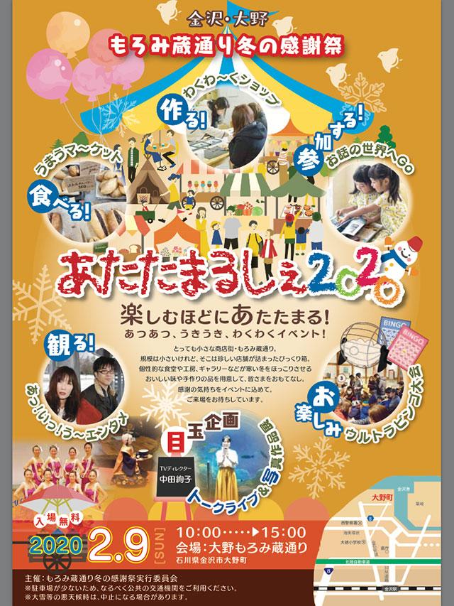 金沢・大野 もろみ蔵通り冬の感謝祭 あたたまるしぇ2020