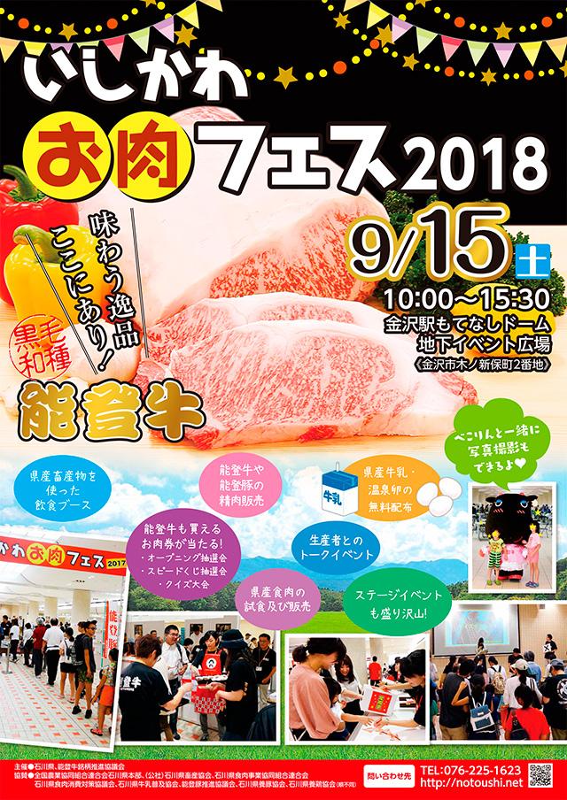 いしかわお肉フェス2018