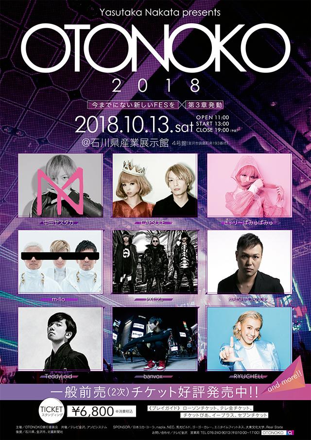 Yasutaka Nakata presents OTONOKO 2018
