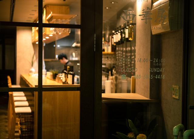 中国料理とシェリー酒西華房