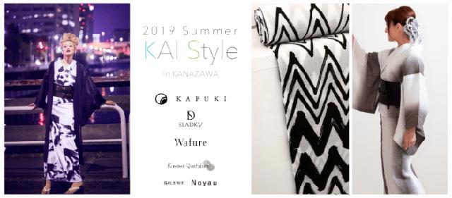 KAI Style in KANAZAWA 2019