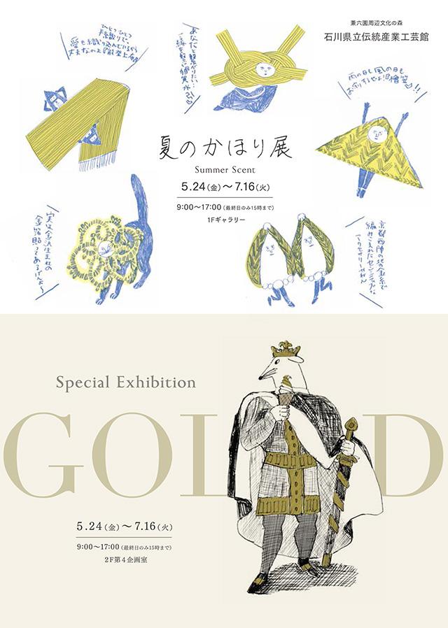 石川県立伝統産業工芸館 「夏のかほり展」/「GOLD」