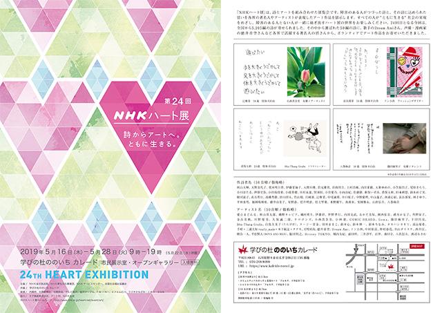 第24回 NHKハート展