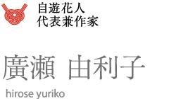 自遊花人 代表兼作家 廣瀬 由利子