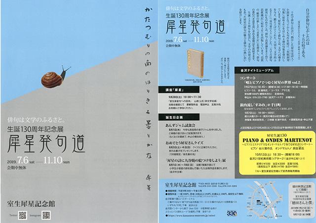 生誕130周年記念展「犀星発句道」
