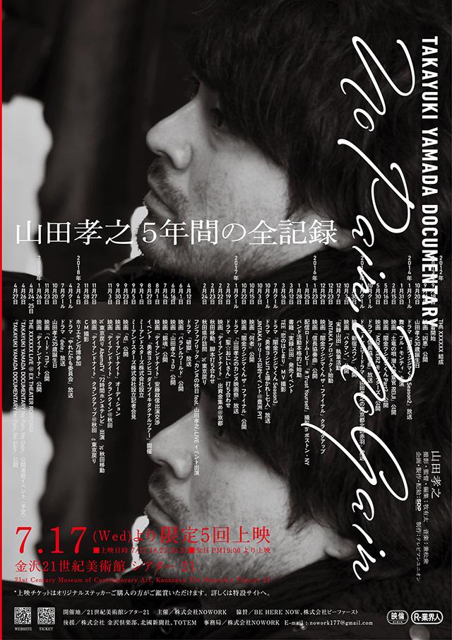 山田孝之5年間の全記録 TAKAYUKI YAMADA DOCUMENTARY 『No Pain, No Gain』劇場版 in 21世紀美術館