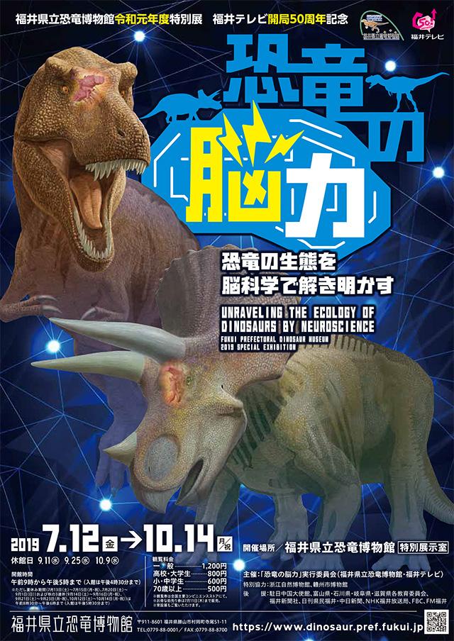 特別展「恐竜の脳力」
