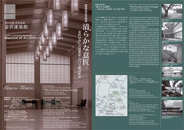 開館記念特別展「清らかな意匠」― 金沢が育んだ建築家・谷口吉郎の世界 ―