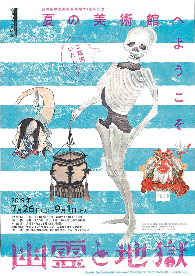 富山県水墨美術館開館20周年記念 夏の美術館へようこそ 幽霊と地獄