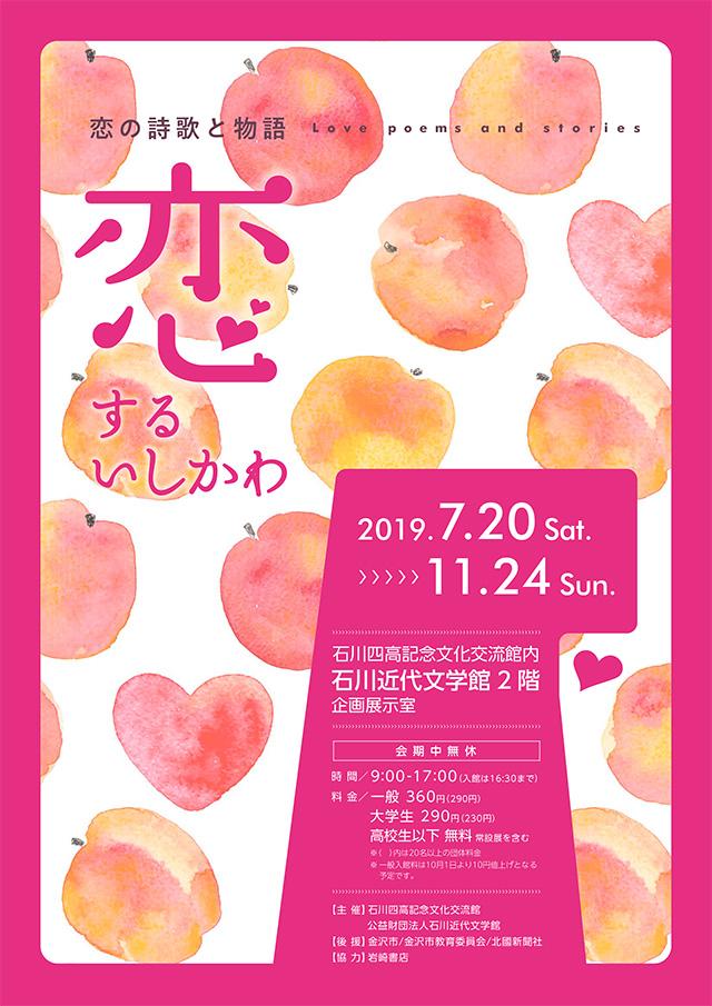 企画展「恋するいしかわ-恋の詩歌と物語」