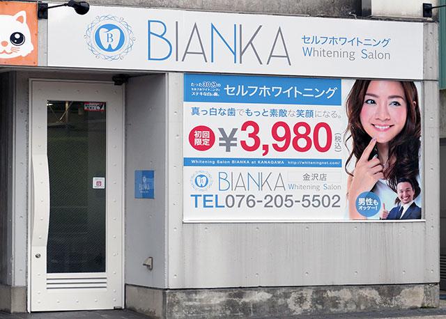 歯のセルフホワイトニングサロンBIANKA 金沢店