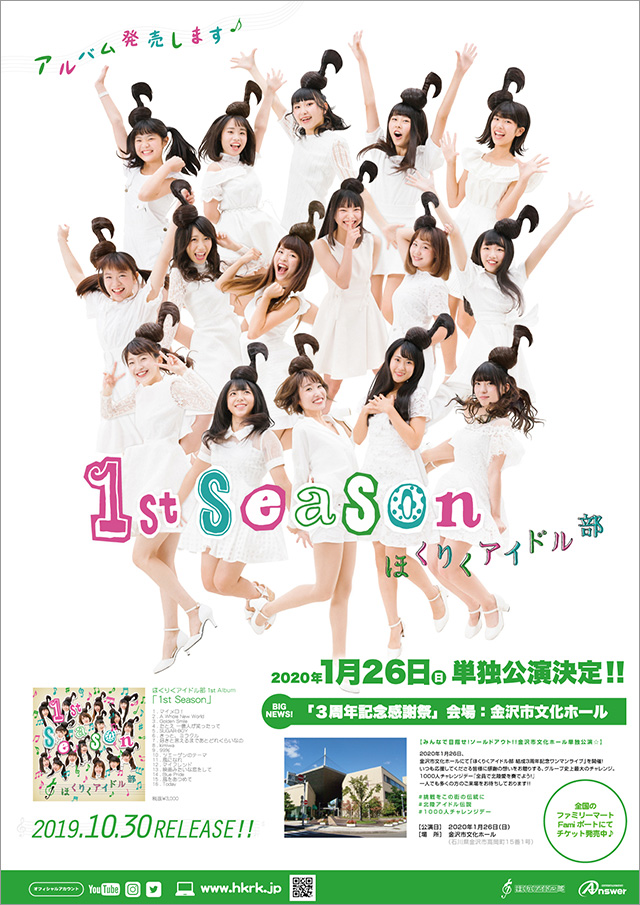 ほくりくアイドル部 3周年記念感謝祭