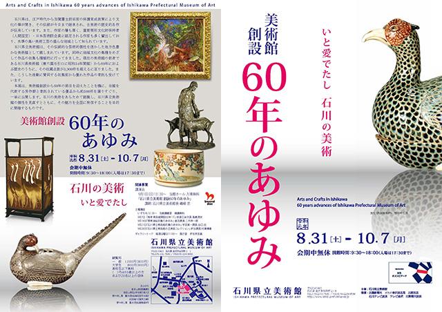 石川の美術 美術館創設60年のあゆみ