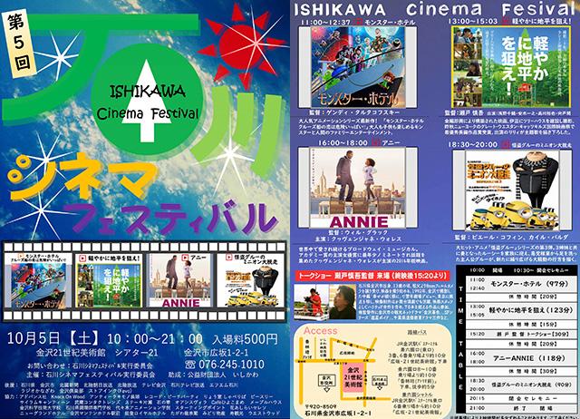 第5回 石川シネマフェスティバル