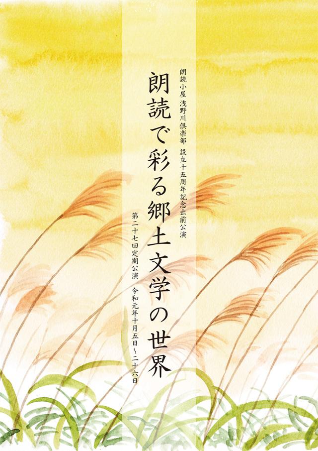 朗読小屋 浅野川倶楽部 設立十五周年記念出前公演 朗読で彩る郷土文学の世界
