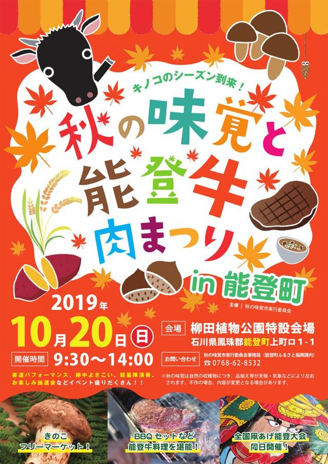 秋の味覚と「能登牛」肉まつり in 能登町