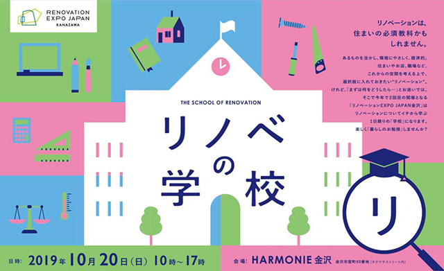RENOVATION EXPO JAPAN KANAZAWA 2019 リノベの学校