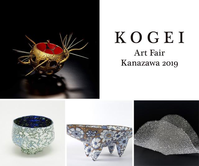 KOGEI Art Fair Kanazawa 2019