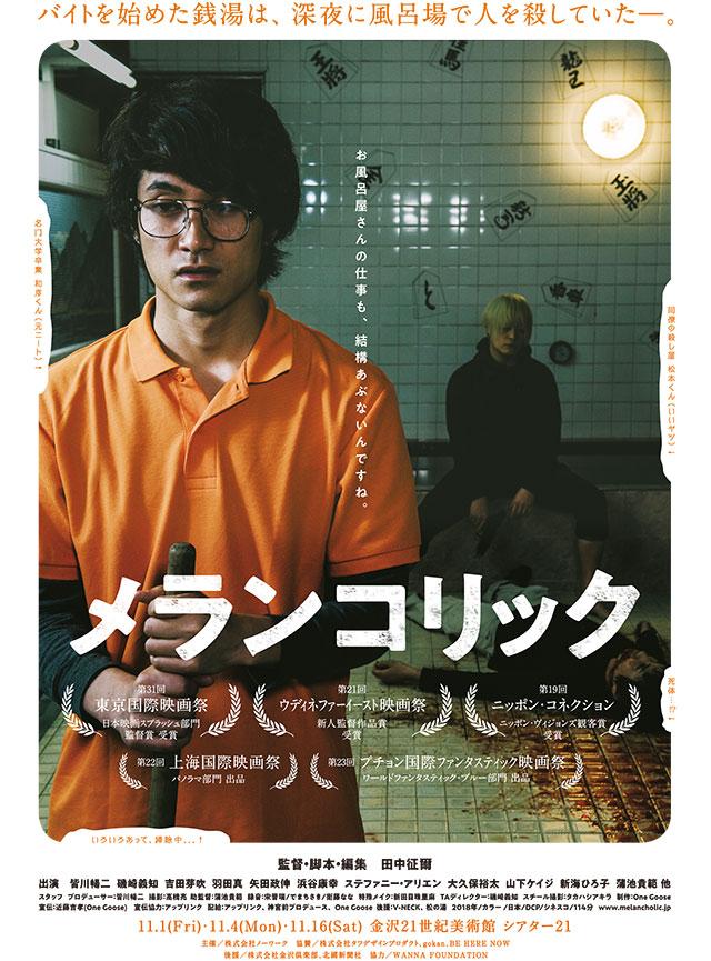 映画『メランコリック』上映 in 金沢21世紀美術館