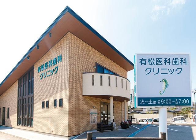 有松医科歯科クリニック