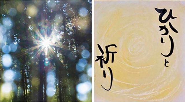 珠姫の寺 天徳院 ひかりと祈り合同作品展