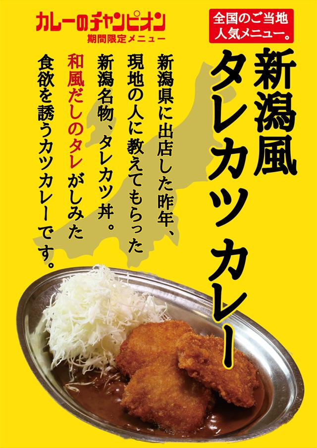 「タレカツカレー」限定発売