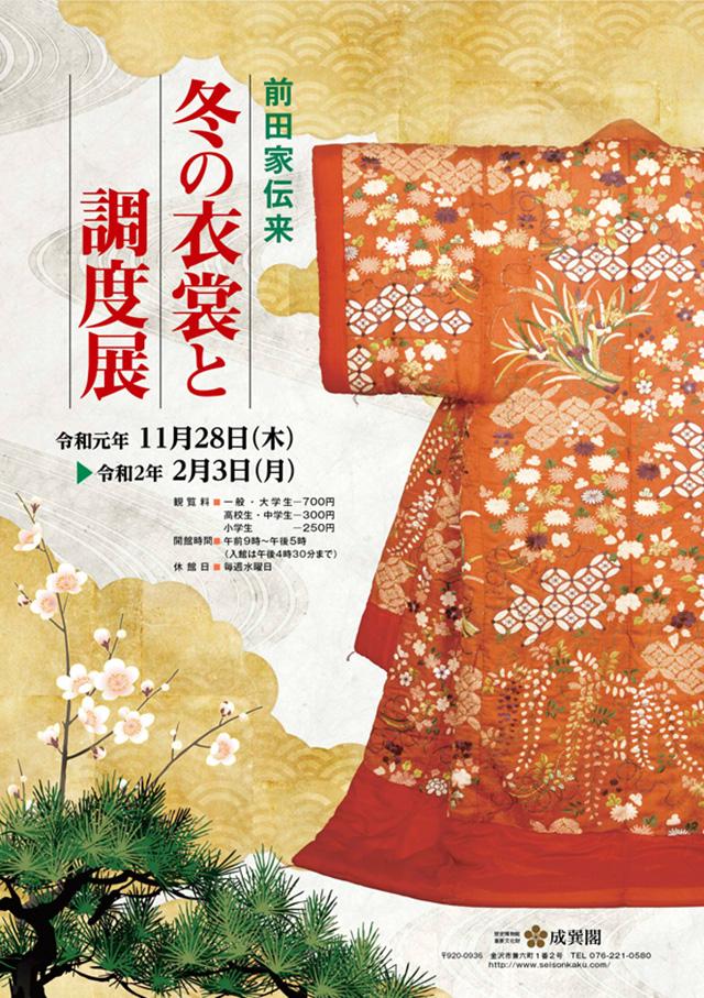 成巽閣 企画展「前田家伝来 冬の衣裳と調度展」