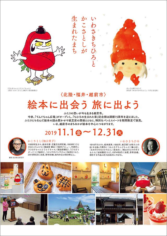 いわさきちひろ と かこさとしが生まれたまち 〈北陸・福井・越前市〉絵本に出会う旅に出よう