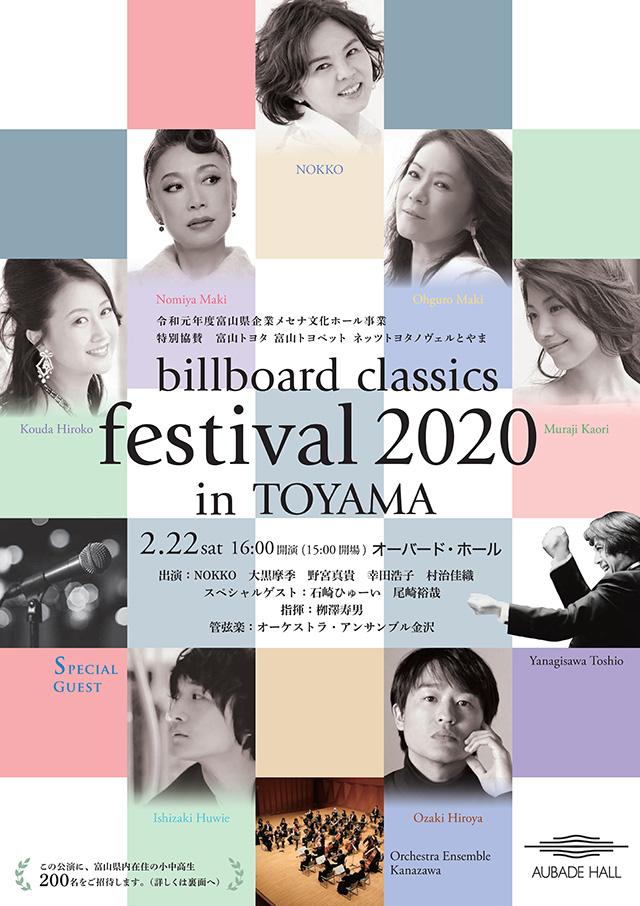 billboard classics festival 2020 in TOYAMA