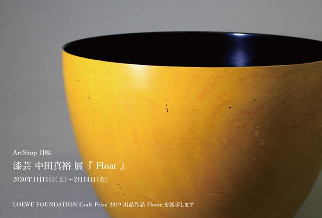 漆芸 中田真裕 展『Float』