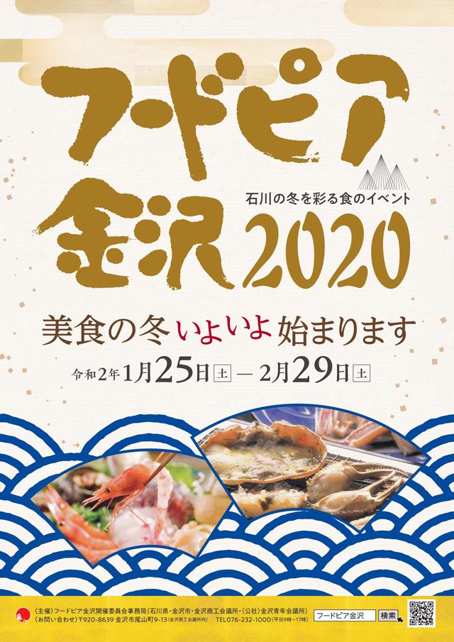 フードピア金沢2020