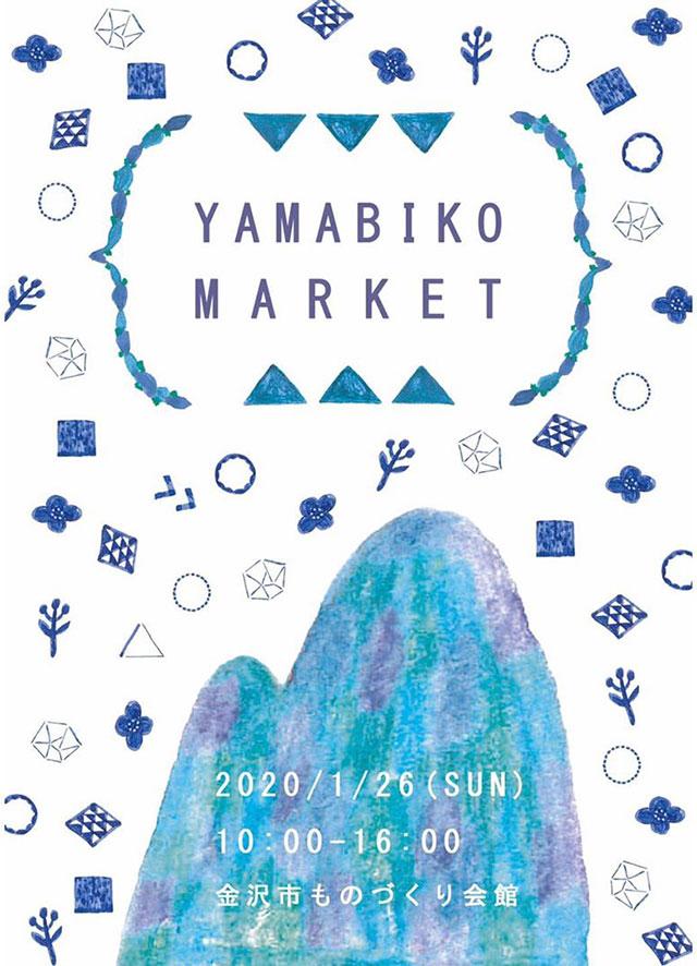 やまびこマーケット2020冬