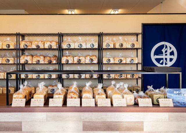 食パンのお店新出製パン所 能美分所