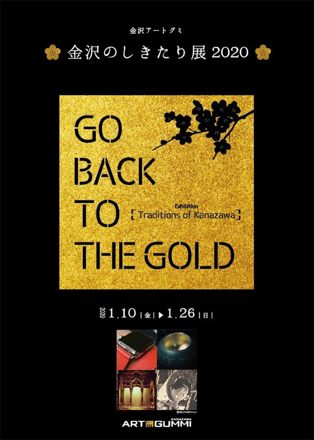金沢のしきたり展 -GO BACK TO THE GOLD-