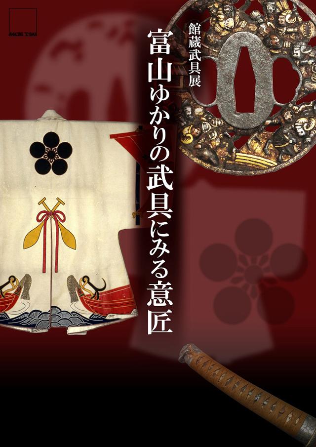 館蔵武具展 富山ゆかりの武具にみる意匠