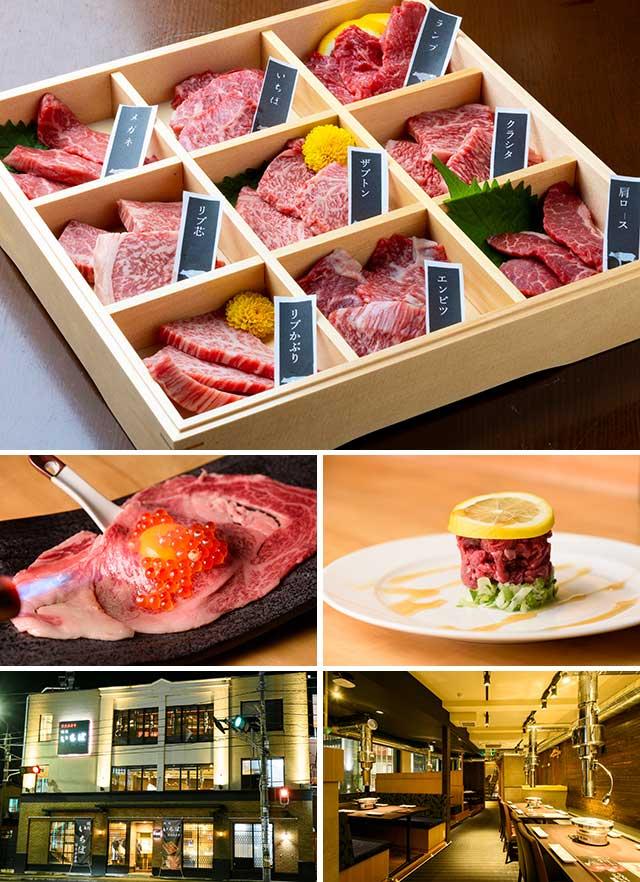 国産赤身牛焼肉焼肉いちぼ 金沢駅前店