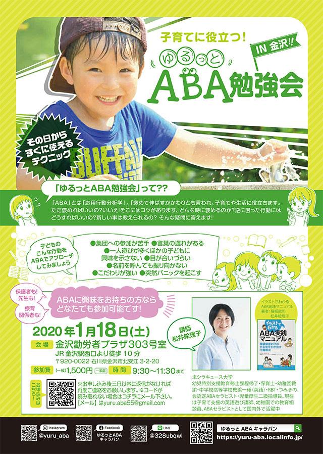 子育てに役立つ ゆるっとABA勉強会 in 金沢