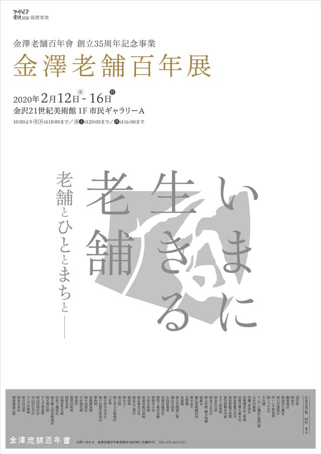 創立35周年記念事業 金澤老舗百年展