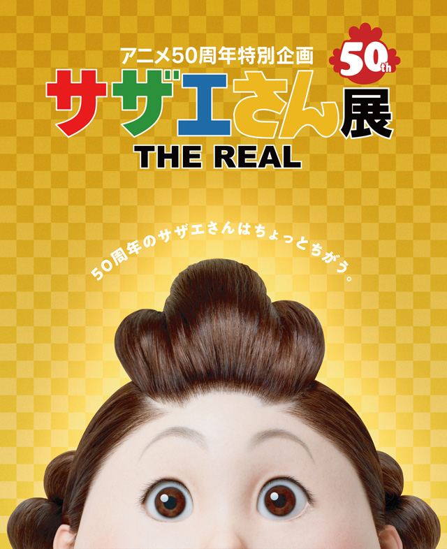 富山テレビ放送開局50周年記念 アニメ50周年特別企画 サザエさん展 THE REAL