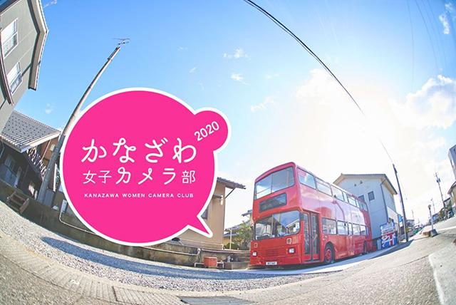 【開催中止】かなざわ女子カメラ部 撮影会 ロンドンバスでフォトジェニックな写真を撮ろう