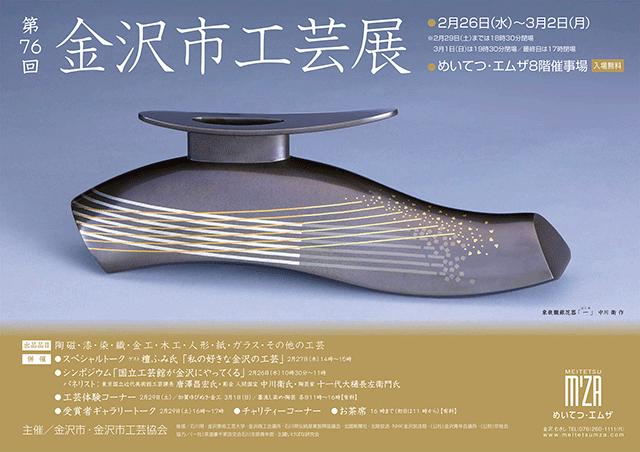 第76回 金沢市工芸展