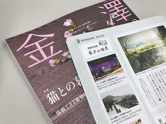 月刊金澤「金沢の風景」写真投稿募集