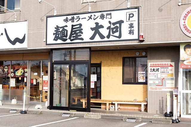 麺屋大河 高柳店