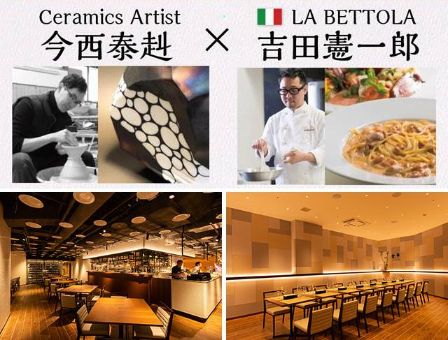 【延期】工芸作家と料理人の饗宴 ラ・ベットラ・ダ・オチアイ カナザワ「ART TO EAT」