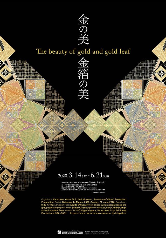 【臨時休館】金の美 金箔の美