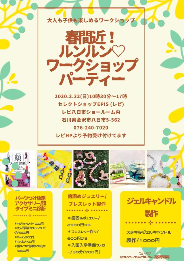 春近々! ルンルン♡ワークショップパーティー
